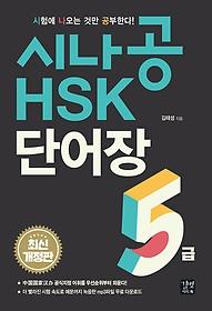 시나공 HSK 단어장 5급