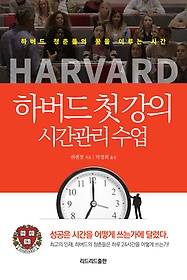하버드 첫강의 시간관리 수업