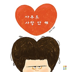 아무도 사랑 안 해  : 김유강 그림책
