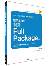 2014 민준호사회 경찰 Full Package 특강