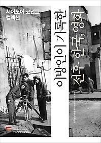 이방인이 기록한 전후 한국, 영화 : 시어도어 코넌트 컬렉션