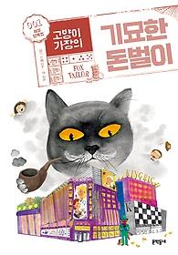 고양이 가장의 기묘한 돈벌이 1