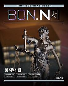 BON 본 N제 정치와 법 (2020)