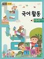 초등학교 교과서 1학년 1학기 국어활동 1-1 (2020년용)