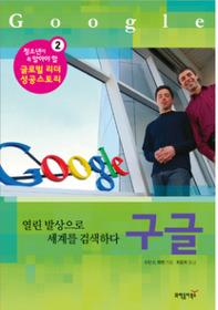 구글 - 열린 발상으로 세계를 검색하다