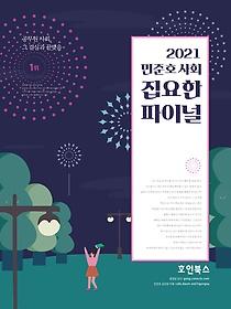 2021 민준호 사회 집요한 파이널
