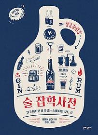 [90일 대여] 술 잡학사전