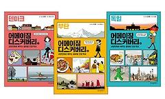 어메이징 디스커버리 1~3권 세트