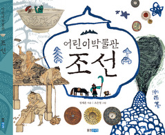 어린이박물관 조선