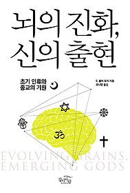 뇌의 진화, 신의 출현