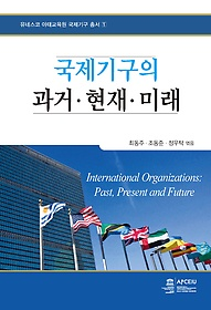 국제기구의 과거·현재·미래 = International organizationspast,present and future