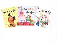 우리 아이 마음상자 시리즈 1~3권 세트