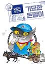 고양이 가장의 기묘한 돈벌이 2 표지 이미지