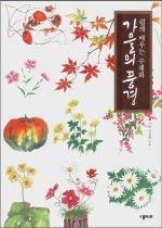 쉽게 배우는 수채화 가을의 풍경