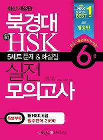 북경대 신 HSK 실전 모의고사 6급