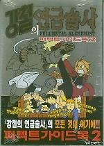 강철의 연금술사 퍼펙트가이드북 2