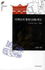 티베트의 활불제도