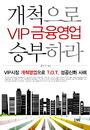 VIP 금융영업 개척으로 승부하라 : VIP시장 개척영업으로 T.O.T. 성공신화 사례