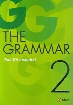 THE GRAMMAR 2 Test Kit included
