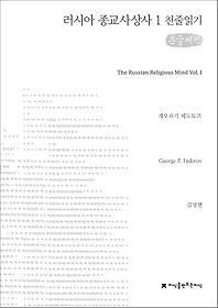 러시아 종교사상사 1 천줄읽기 (큰글씨책)