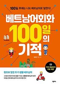 베트남어회화 100일의 기적