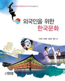 외국인을 위한 한국문화
