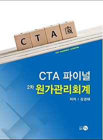 2017 CTA 파이널 2차 원가관리회계