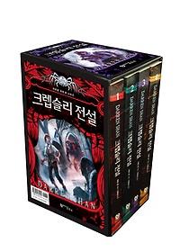 크렙슬리 전설 시리즈 4권 세트