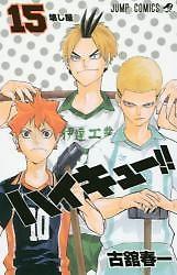 ハイキュ-!! 15 (コミック)