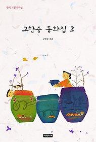 고한승 동화집 2