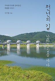 천년의 길, 남한강길을 가다 (체험판)