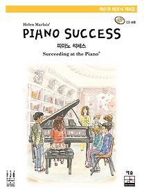 피아노 석세스 제4급 - 레슨과 테크닉