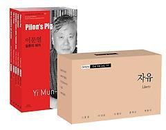 바이링궐 에디션 한국 대표 소설 110 - 4