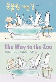 동물원 가는 길 패키지 (원서+번역서)