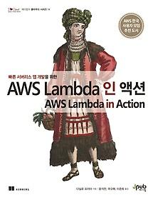AWS Lambda 인 액션