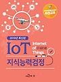 IoT 지식능력검정