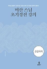 미산 스님의 초기 경전 강의 (큰글씨책)
