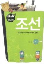 Q&A 한국사 조선