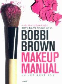 "<font title=""BOBBI BROWN MAKEUP MANUAL 바비 브라운 메이크업 매뉴얼"">BOBBI BROWN MAKEUP MANUAL 바비 브라운 메...</font>"