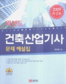 과년도 건축산업기사 문제해설집 (2009)