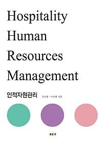 인적자원관리 =Hospitality human resources management