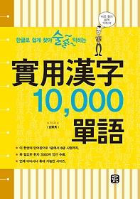 실용한자 10,000 단어