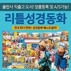 [2016년정품등록] 한국톨스토이 NEW 리틀성경동화 (구약 40권, 신약 20권, 부록 2권)