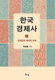 한국경제사 1