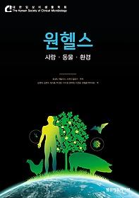 원헬스 - 사람 동물 환경