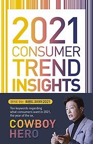 "<font title=""2021 Consumer Trend Insights (트랜드 코리아 영문판)"">2021 Consumer Trend Insights (트랜드 코...</font>"