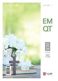 이엠큐티 EMQT (격월간) 5,6월호 - 창간호