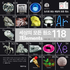 세상의 모든 원소 118 - 특별판