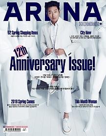 아레나 옴므 플러스 ARENA HOMME+ (월간) 3월호