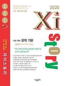 자이스토리 수능 국어 문학 기본 460제